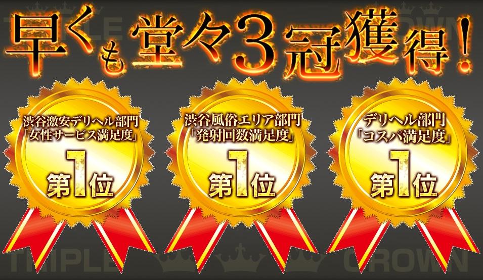 渋谷2度ヌキの三冠獲得情報