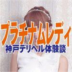 プラチナムレディのアオイさんの超VIPなエロおもてなしに絶頂した体験談【神戸高級デリヘル】
