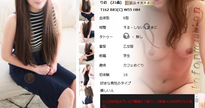 渋谷2度ヌキのりおさんプロフィール