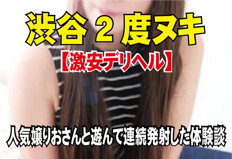 渋谷2度ヌキ体験談のトップ画像