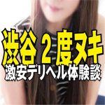 渋谷2度ヌキの人気嬢りおさんと遊んで連続発射した体験談【激安デリヘル】