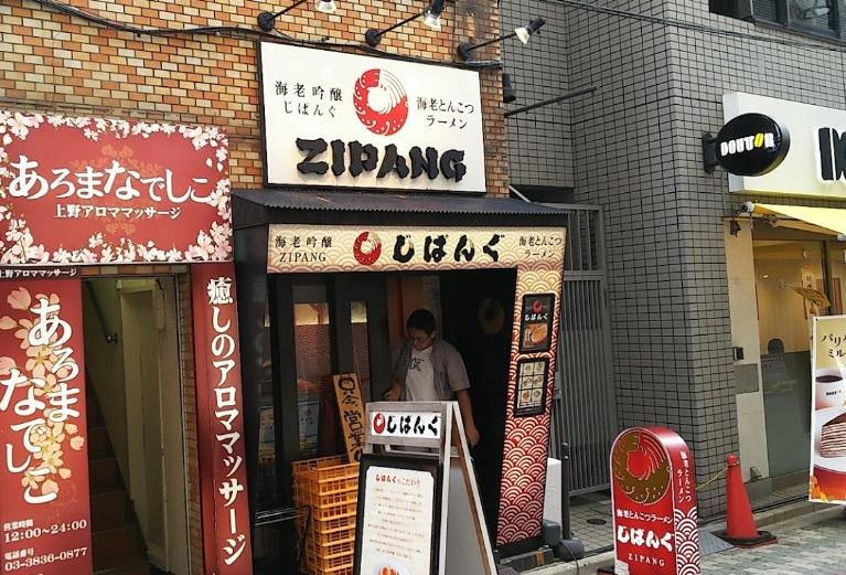 じぱんぐ 上野駅前店