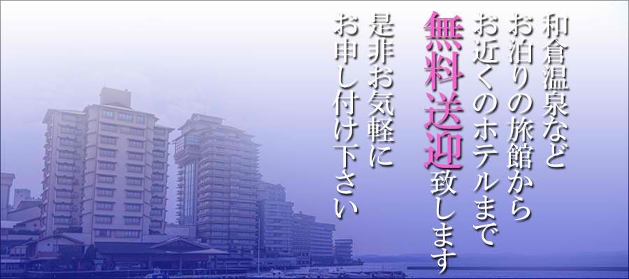 アゲ2嬢七尾和倉店の無料送迎サービス