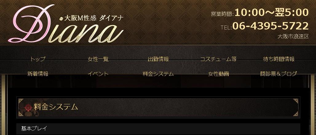大阪M性感DIANA(ダイアナ)の料金システム