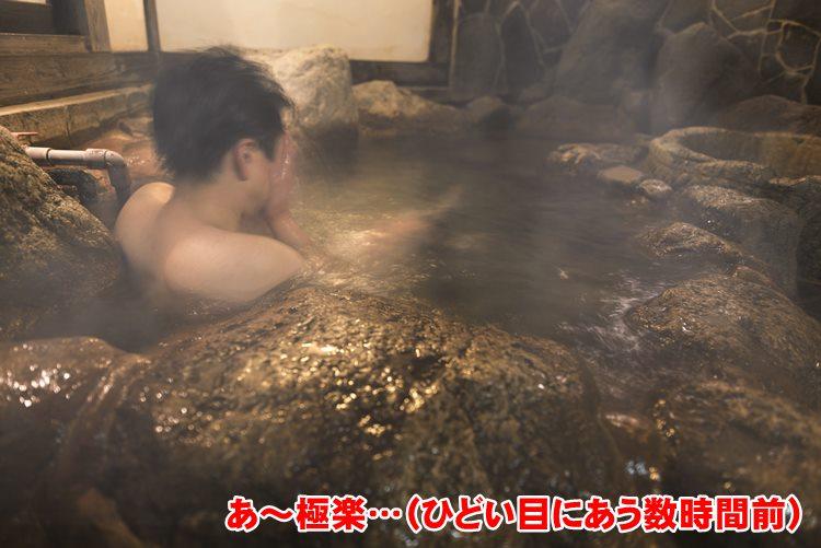 お風呂につかる男