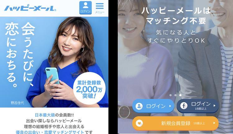 ハッピーメールのWEBとアプリのログイン画面