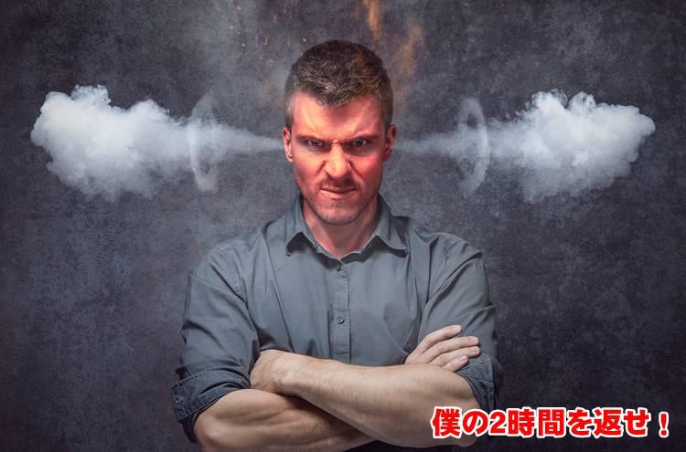 怒り心頭の男