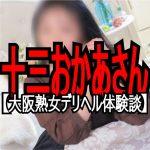 十三おかあさんのゆいさんの母性愛に癒されてイカされた体験談【大阪熟女デリヘル】