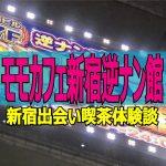モモカフェ新宿逆ナン館でモテまくり!粘ってJDをお持ち帰りした体験談【新宿出会い喫茶】