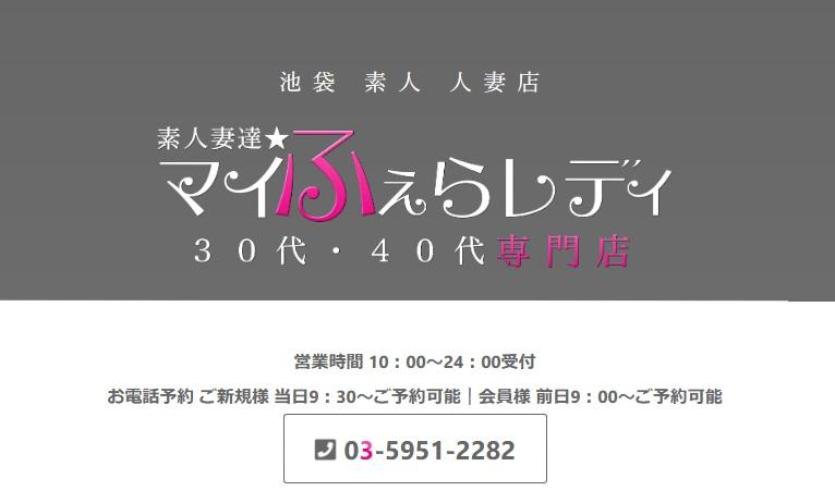 素人妻達マイふぇらレディーのホームページ