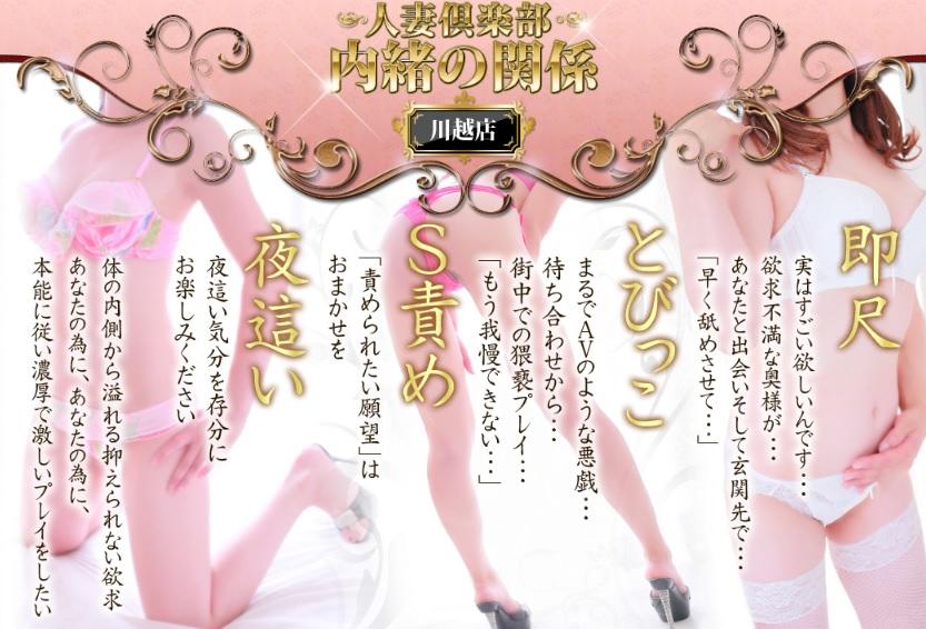 人妻倶楽部内緒の関係 川越店のトップページ画像