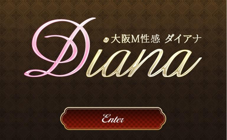 大阪M性感DIANAのホームページ