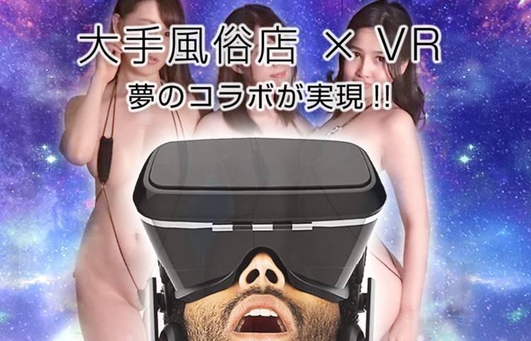 VR風俗HP