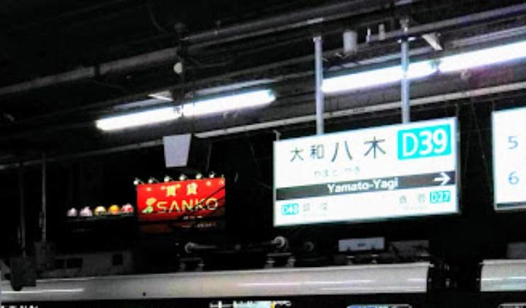 大和八木駅