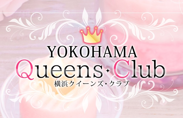 横浜クイーンズクラブのトップページ