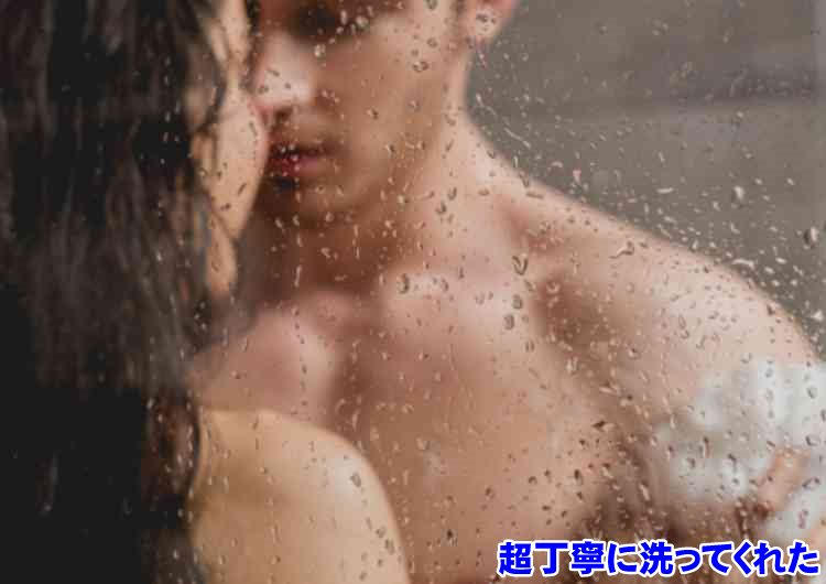 シャワーする男女