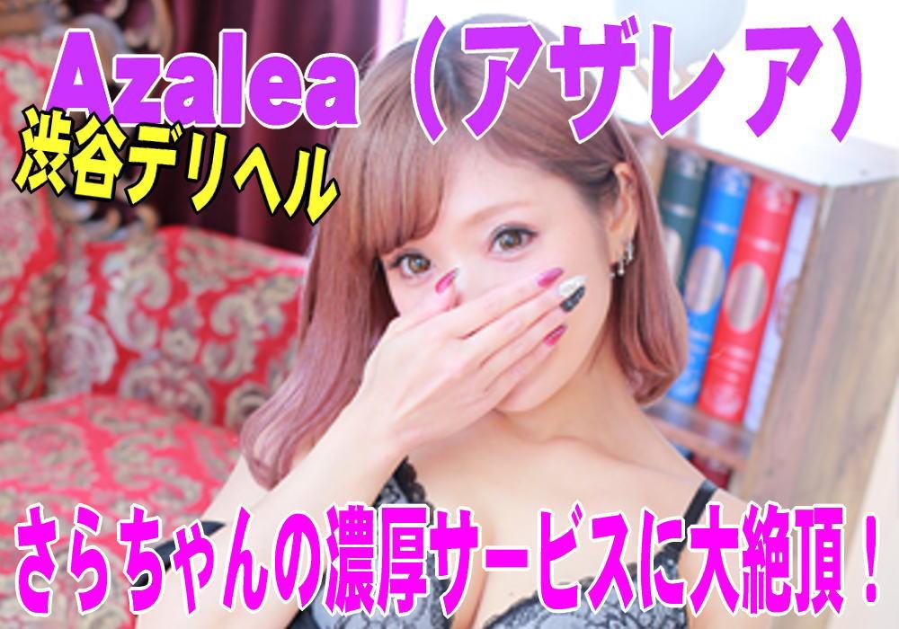 渋谷デリヘルAzaleaトップ画像