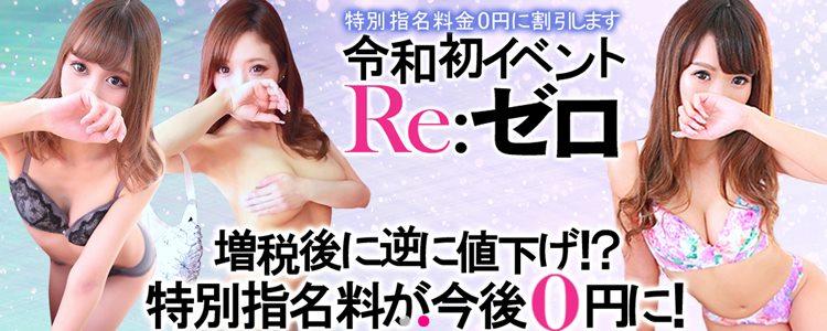 渋谷デリヘルAzaleaキャンペーン