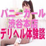 バニーガール渋谷本店(つかさ)全裸のバニーにエロ責めされた体験談【渋谷デリヘル】