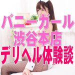 BUNNY GIRL(バニーガール)渋谷本店のつかさちゃんにエロ責めされた体験談【渋谷デリヘル】