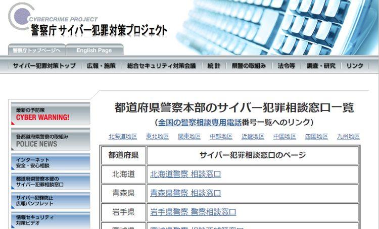 都道府県警察本部のサイバー犯罪相談窓口一覧