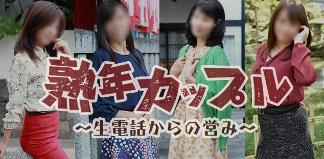 熟年カップル名古屋~生電話からの営み~のトップページ