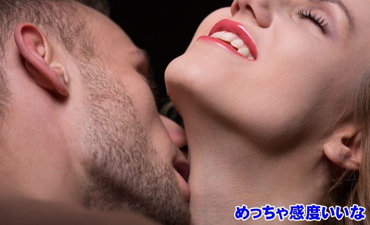 首筋を舐める男