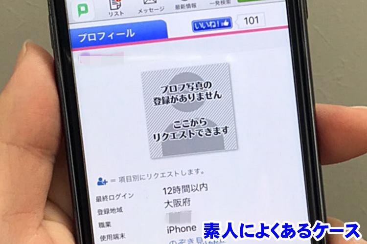 PCMAXプロフィール画面