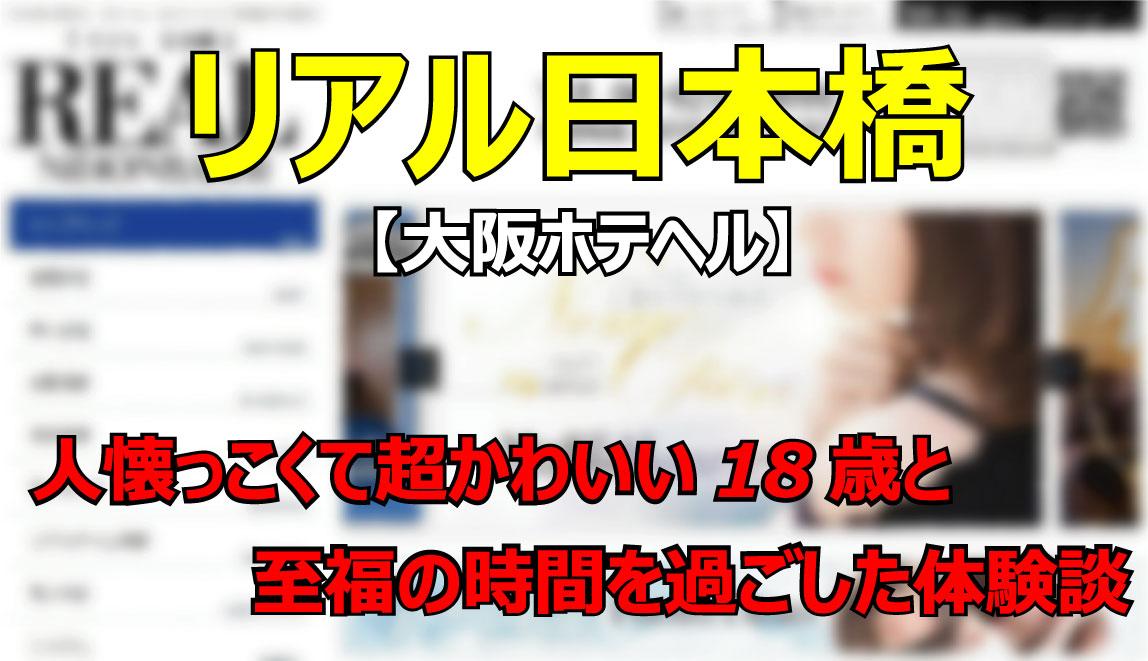 リアル日本橋体験談のトップ画像
