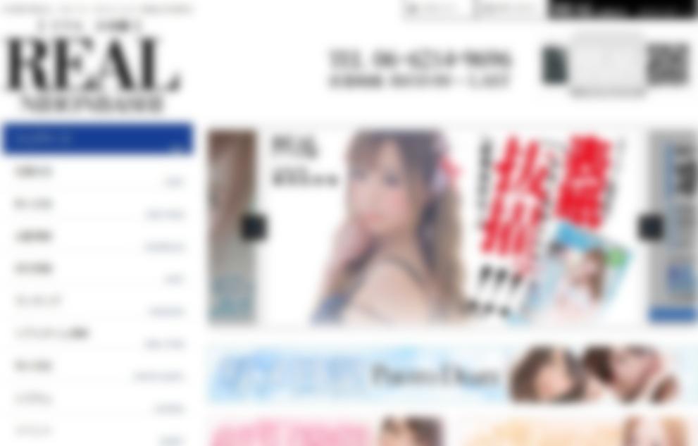 リアル日本橋のホームページ