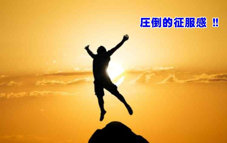 ジャンプする男