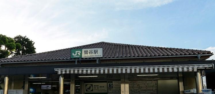 鶯谷駅南口