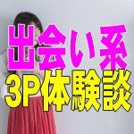 【出会い系3P体験談】食事だけで遊んだパパ活女子大生と3P(モドキ)した話