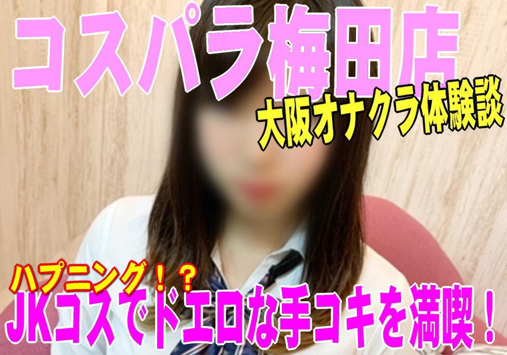 コスパラ梅田店トップ画像