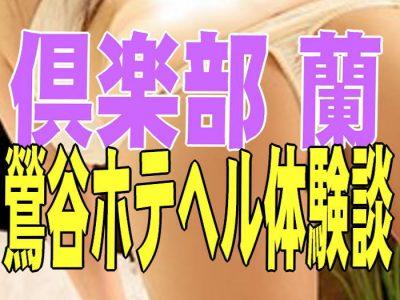 倶楽部蘭上野店アイキャッチ画像