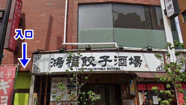 倶楽部蘭上野店受付所