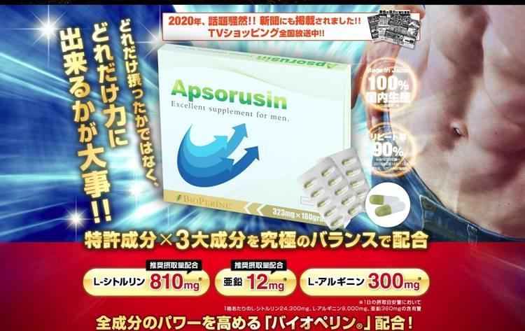 アプソルシン公式サイト