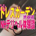 【ニューハーフ】ドレスガーデン渋谷店のかおるちゃんエロ可愛すぎ!最高のAFをした話(デリヘル体験談)