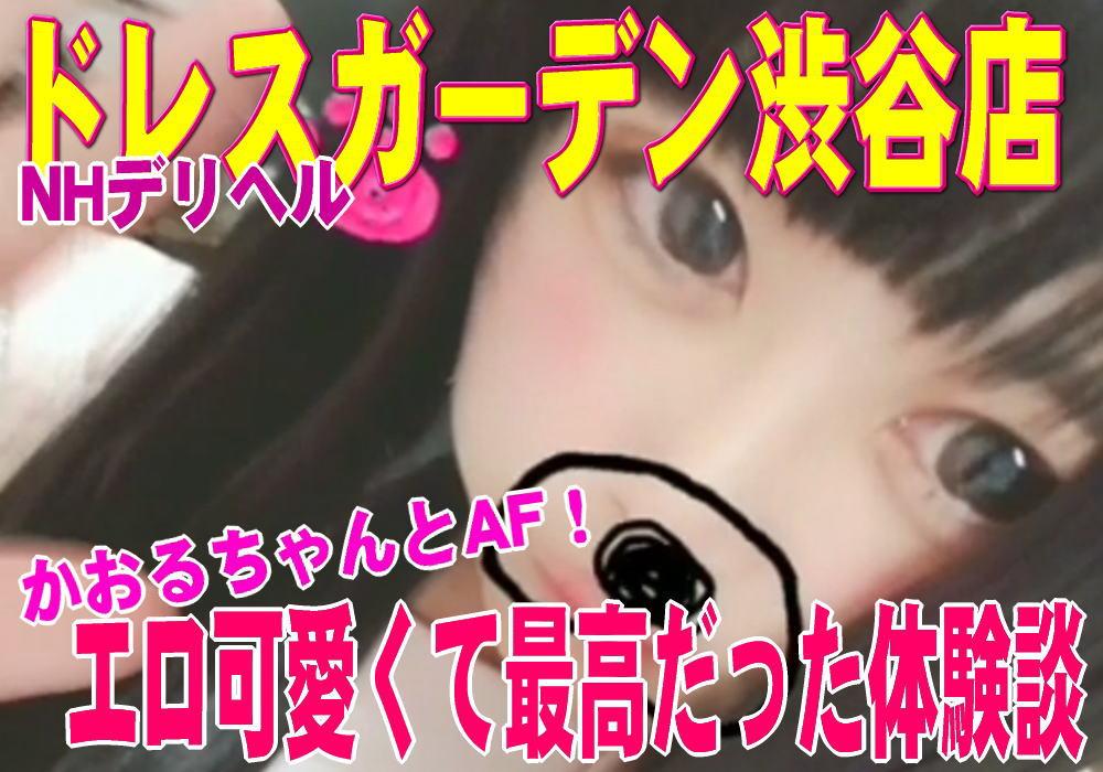 ドレスガーデン渋谷店トップ画像