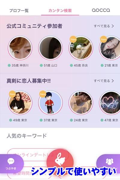 aoccaアプリホーム画面