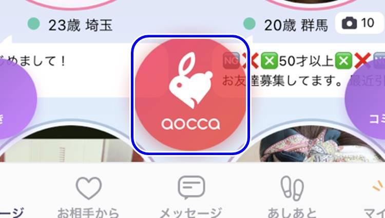 aoccaモードボタン