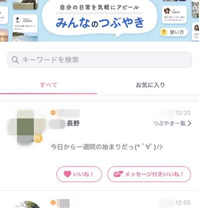 aoccaつぶやき画面