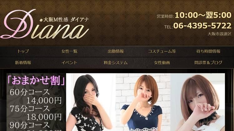 大阪M性感DIANA(ダイアナ)