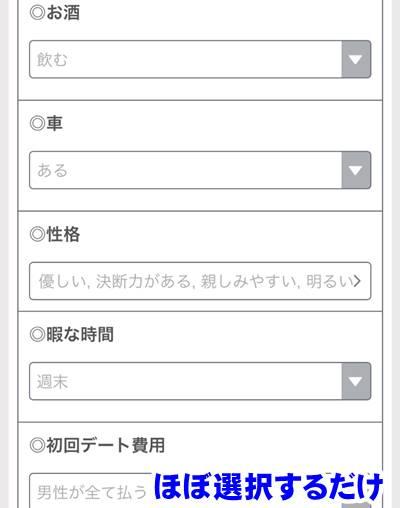 出会い系プロフィール選択画面