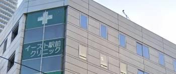 イースト駅前クリニック広島