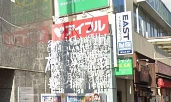 イースト駅前クリニック静岡