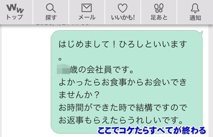 ファーストメール画面