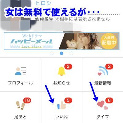 ハッピーメールマイページ画面