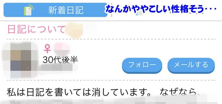 ハッピーメール日記画面