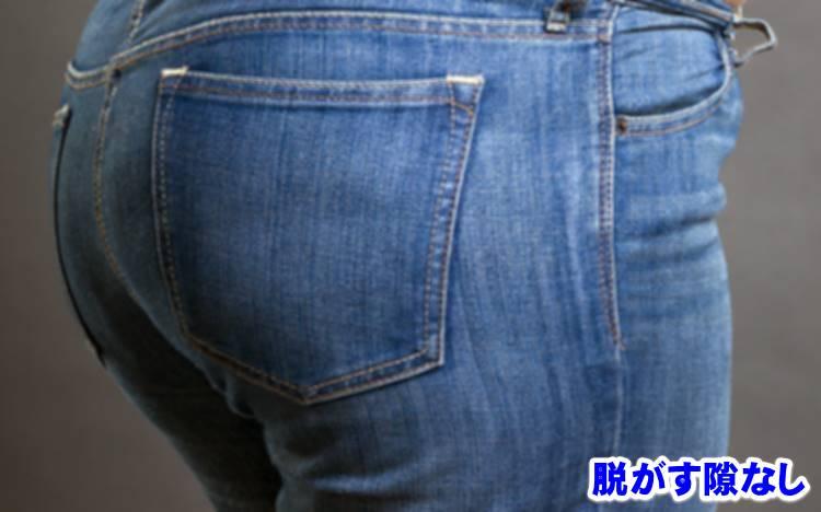 ピチピチのジーンズ